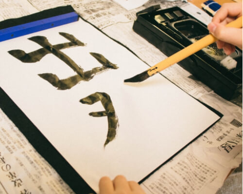 集中力を育む「書道」