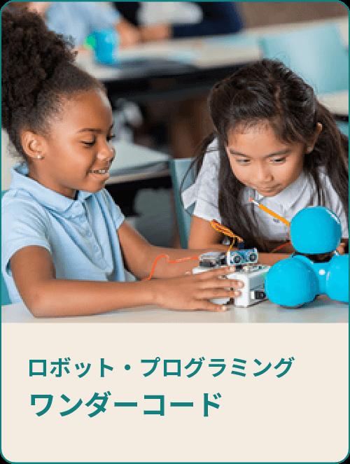 ロボット・プログラミング「ワンダーコード」