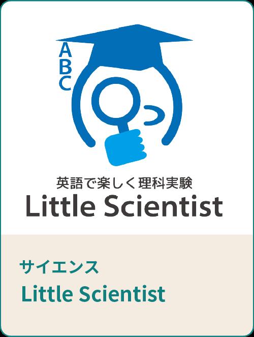 サイエンス「Little Scientist」