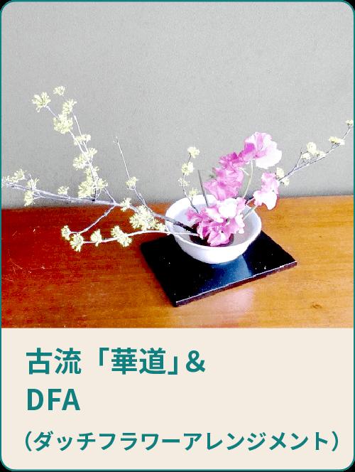 古流「華道」&DFA(ダッチフラワーアレンジメント)