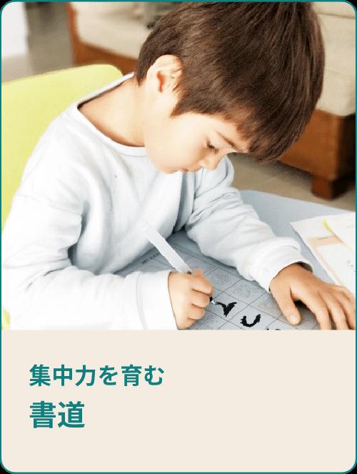 集中力を育む書道