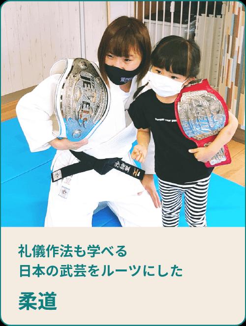 礼儀作法も学べる日本の武芸をルーツにした柔道